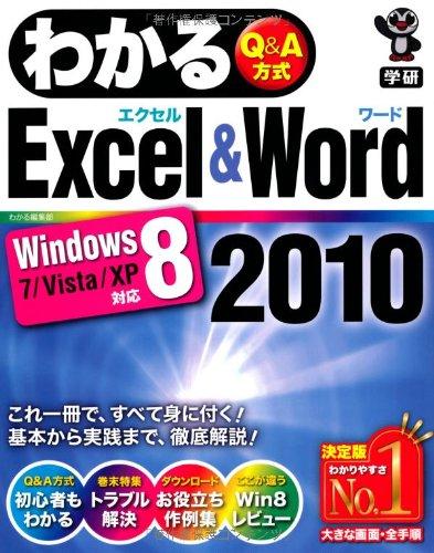 わかるExcel & Word 2010
