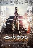 LOCKDOWN ロックダウン[DVD]