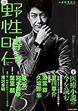 小説 野性時代 第150号 (KADOKAWA文芸MOOK 152)
