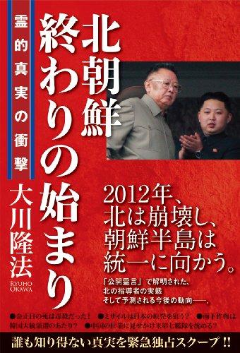 北朝鮮終わりの始まり