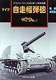GROUND POWER ( グランドパワー ) 別冊 ドイツ自走榴弾砲 [増補改訂版] 2009年 12月号 [雑誌]
