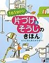 1日1分から! 片づけ&そうじのきほん (実用BEST BOOKS)