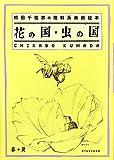 花の国・虫の国—熊田千佳慕の理科系美術絵本