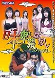 日本卑猥ばなし / カメの恩返し [DVD]