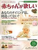 赤ちゃんが欲しい 2011冬―あなたのタイミング法、間違ってない? (主婦の友生活シリーズ)