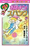 おはよう!スパンク なかよし60周年記念版(7) (なかよしコミックス)
