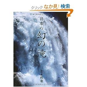 志水哲也「日本の幻の滝」