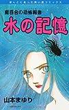 水の記憶―魔百合の恐怖報告 (ソノラマコミックス ほんとにあった怖い話コミックス)