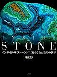インサイド・ザ・ストーン: INSIDE THE STONE 石に秘められた造形の世界