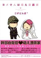 こげどんぼ*が結婚を綴った漫画エッセイ「ヨメさんは萌え漫画家」