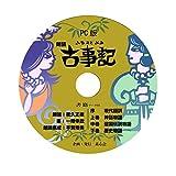 古事記 全巻朗読DVD 書籍データー付 PC対応版 デスクトップ画面で原文を閲覧しながら傾聴できます。