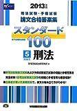 2013年版 司法試験 スタンダード100 〈5〉 刑事系 刑法 (司法試験・予備試験 論文合格答案集)