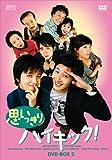 思いっきりハイキック! DVD-BOX II