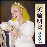 美輪明宏全曲集2010