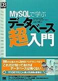 MySQLで学ぶデータベース超入門 (DB Magazine SELECTION)