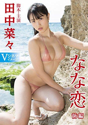 田中菜々  なな恋 前編 [DVD]