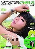 B.L.T.VOICE GIRLS Vol.19 (東京ニュースMOOK)