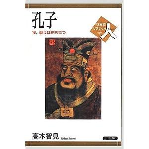 孔子:戦えば則ち克つ(世界史リブレット人):新書中心主義:So-net blog