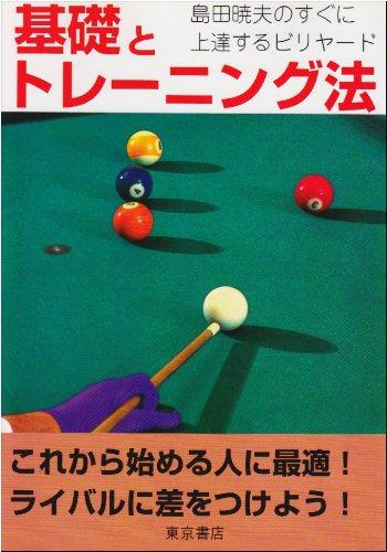 基礎とトレーニング法―島田暁夫のすぐに上達するビリヤード