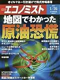 エコノミスト 2016年 1/26 号 [雑誌]