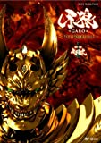 牙狼<GARO>~RED REQUIEM~ [DVD]