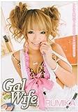 Gal Wife RUMIKA [DVD]