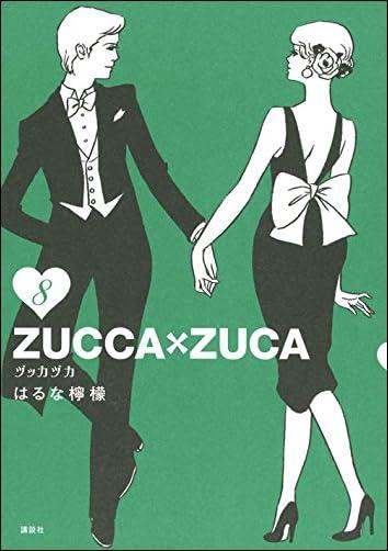 ZUCCA×ZUCA(8) (モーニングKCDX)