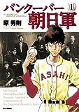 バンクーバー朝日軍 1 (ビッグコミックス)