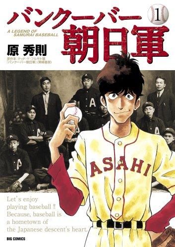 バンクーバー朝日軍 1 (ビッグ コミックス)