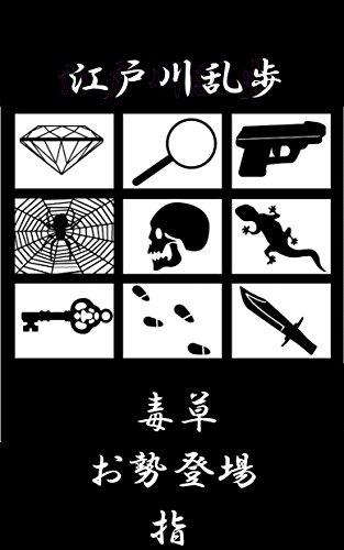 毒草/お勢登場/指 現世の夢シリーズ