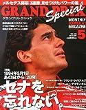 GRAND PRIX Special (グランプリ トクシュウ) 2014年 05月号 [雑誌]