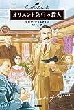 オリエント急行の殺人 (ハヤカワ文庫―クリスティー文庫)