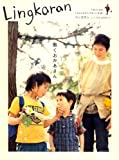 Lingkaran (リンカラン) 2007年 07月号 [雑誌]