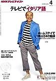 NHK テレビでイタリア語 2011年 04月号 [雑誌]