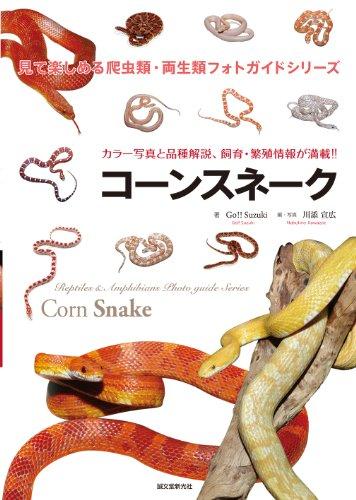 コーンスネーク (見て楽しめる爬虫類・両生類フォトガイドシリーズ)
