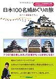 日本100名城めぐりの旅: 7つの「城の楽しみ方」でお城がもっと好きになる!