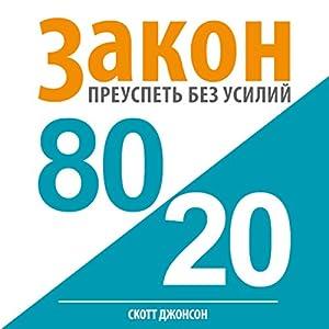 Zakon 8020 Preuspet' bez usilij [80/20 Law: Success without Efforts] Audiobook