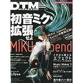 DTM MAGAZINE (マガジン) 2010年 07月号 [雑誌]