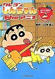 クレヨンしんちゃんTheアニメ おそうじ道具で遊んじゃうゾ! (アクションコミックス)