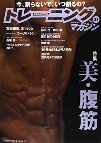 トレーニングマガジン vol.31 特集:美・腹筋 (B・B MOOK 1024)