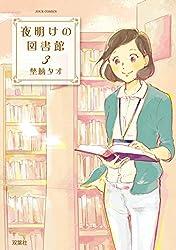 夜明けの図書館  : 3 (ジュールコミックス)