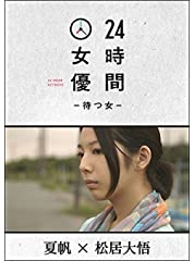24時間女優-待つ女- ♯1 夏帆 [DVD]
