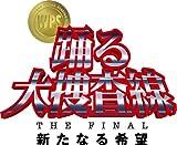 踊る大捜査線 THE FINAL 新たなる希望 プレミアム・エディション [Blu-ray]