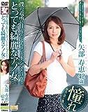 僕の近所に住んでいるちょいとトシマだけれどとっても綺麗なアノ女(ひと) (HKD-23) [DVD]