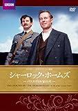 シャーロック・ホームズ バスカヴィル家の犬[DVD]