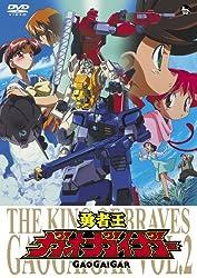 「勇者王ガオガイガー」DVD Vol.2