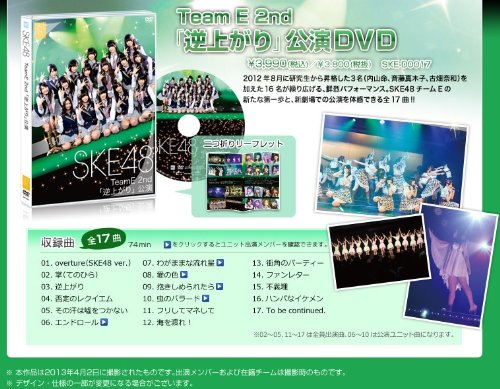 SKE48 TeamE 2nd 「逆上がり」 公演