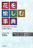 img - for Hana o tanoshimu jiten : Shinwa densetsu bungaku riyo