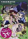 DVD>TVアニメ版ゆるめいつ3でぃ (<DVD>)
