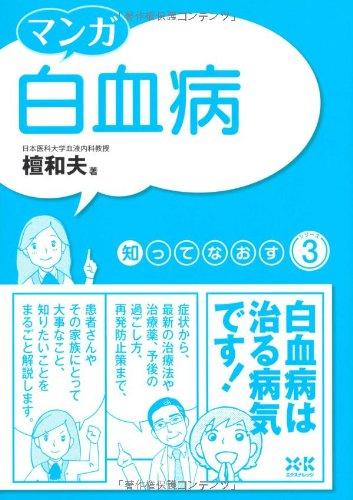 知ってなおす3マンカ゛ 白血病 (知ってなおすシリーズ)